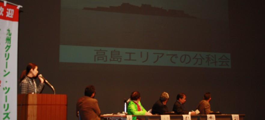 九州グリーンツーリズムシンポジウム