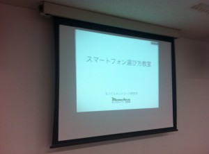 スマホ教室1