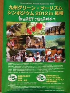 九州グリーンツーリズムシンポジウム2012in長崎パンフレット