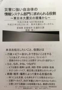 写真 2013-05-23 17 45 01